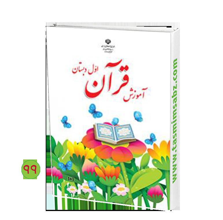 کتاب آموزش قرآن (اول)