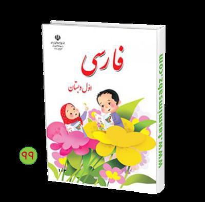 کتاب فارسی (اول)