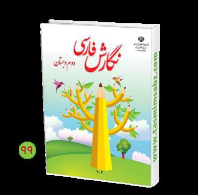 کتاب نگارش فارسی (دوم)