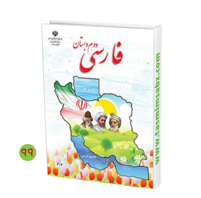 کتاب فارسی (دوم)