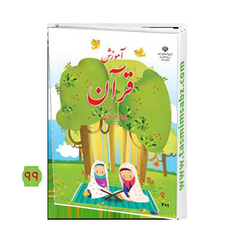کتاب آموزش قرآن (دوم)