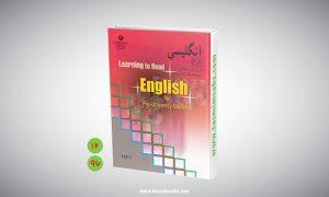 12 english