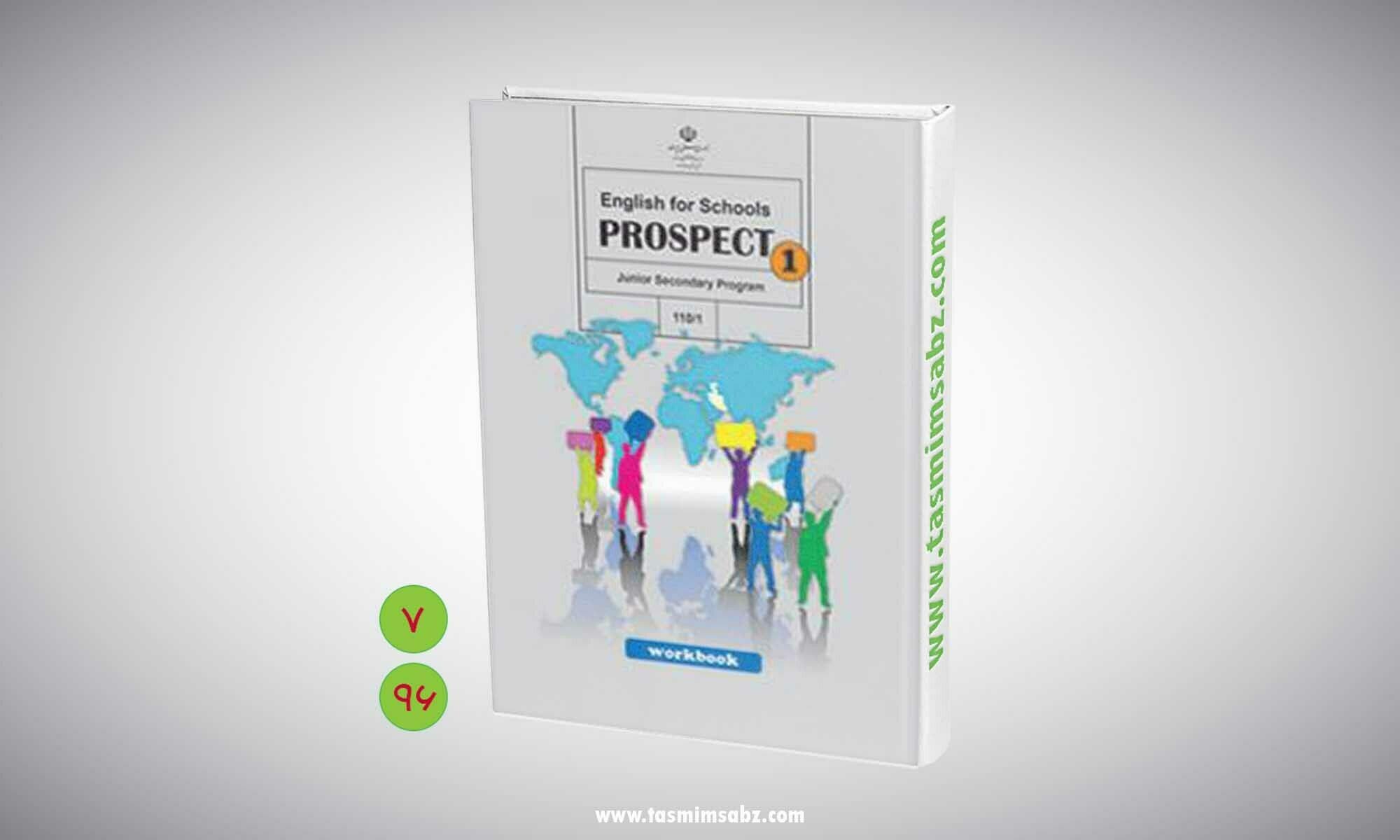 7 english workbook