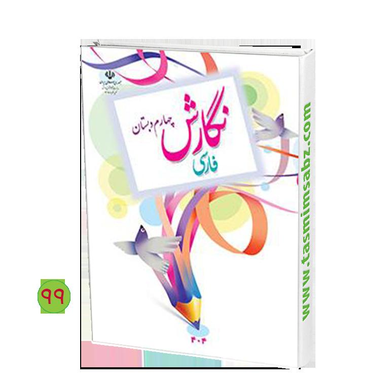 کتاب نگارش فارسی (چهارم)