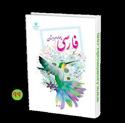 کتاب فارسی (چهارم)