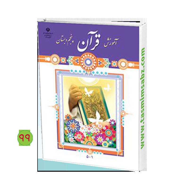 کتاب آموزش قرآن (پنجم)