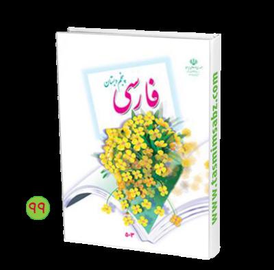 کتاب فارسی (پنجم)