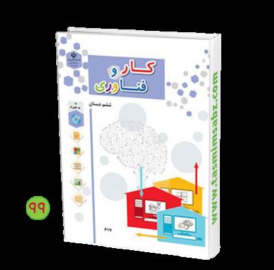 کتاب کار و فناوری (ششم)