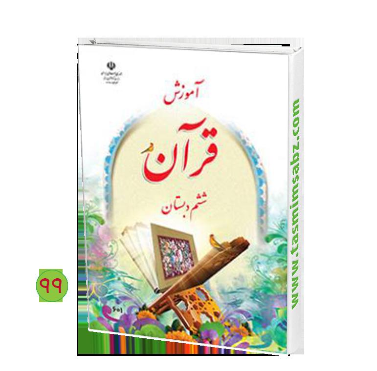 کتاب آموزش قرآن (ششم)