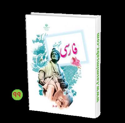 کتاب فارسی (ششم)