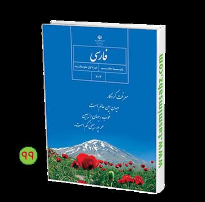 کتاب فارسی (هفتم)