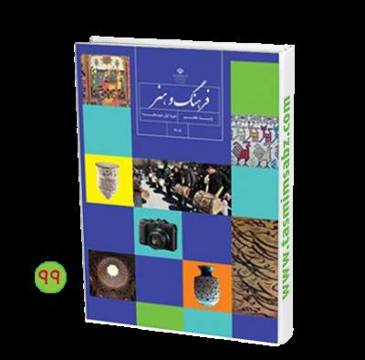 کتاب فرهنگ و هنر (هفتم)