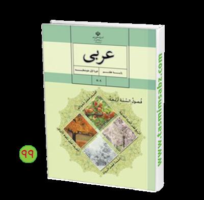 کتاب عربی (هفتم)