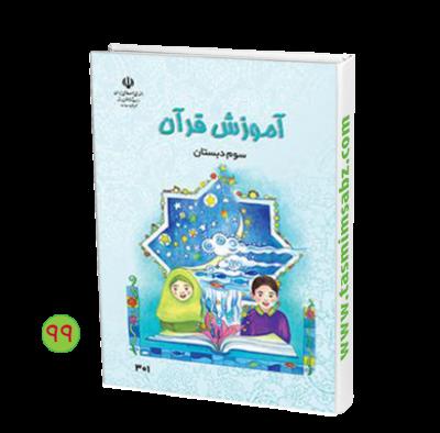 کتاب آموزش قرآن (سوم)