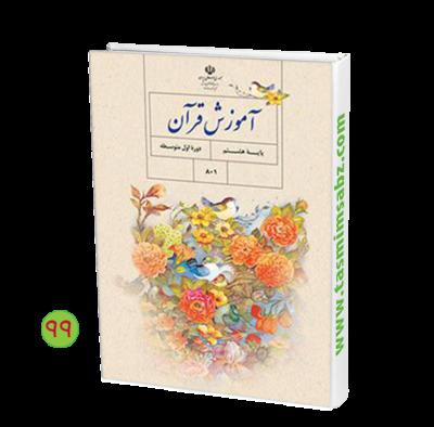 کتاب آموزش قرآن (هشتم)