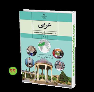 کتاب عربی (هشتم)