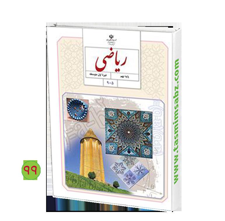 کتاب ریاضی (نهم)