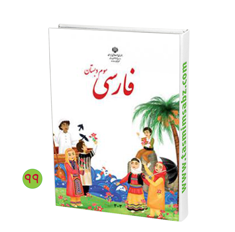 کتاب فارسی (سوم)