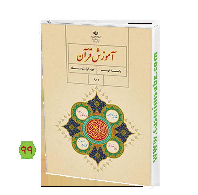 کتاب آموزش قرآن (نهم)