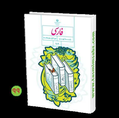 کتاب فارسی (نهم)