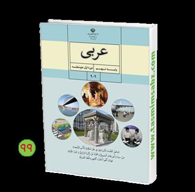 کتاب عربی (نهم)