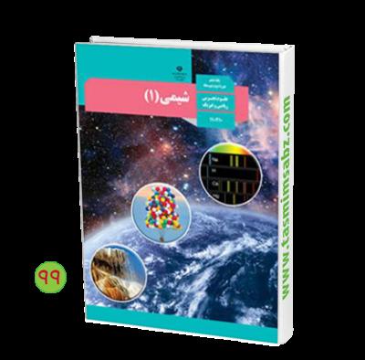 کتاب شیمی (1)
