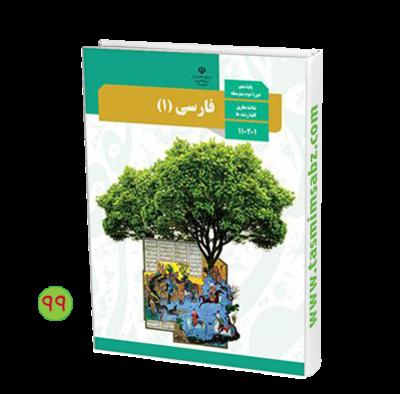 کتاب فارسی (1)