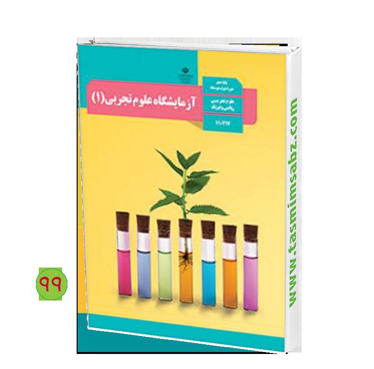کتاب آزمایشگاه علوم تجربی (1)