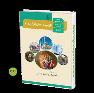 کتاب عربی، زبان قرآن (1)