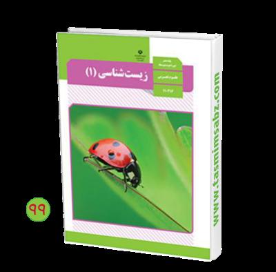 کتاب زیست شناسی (1)