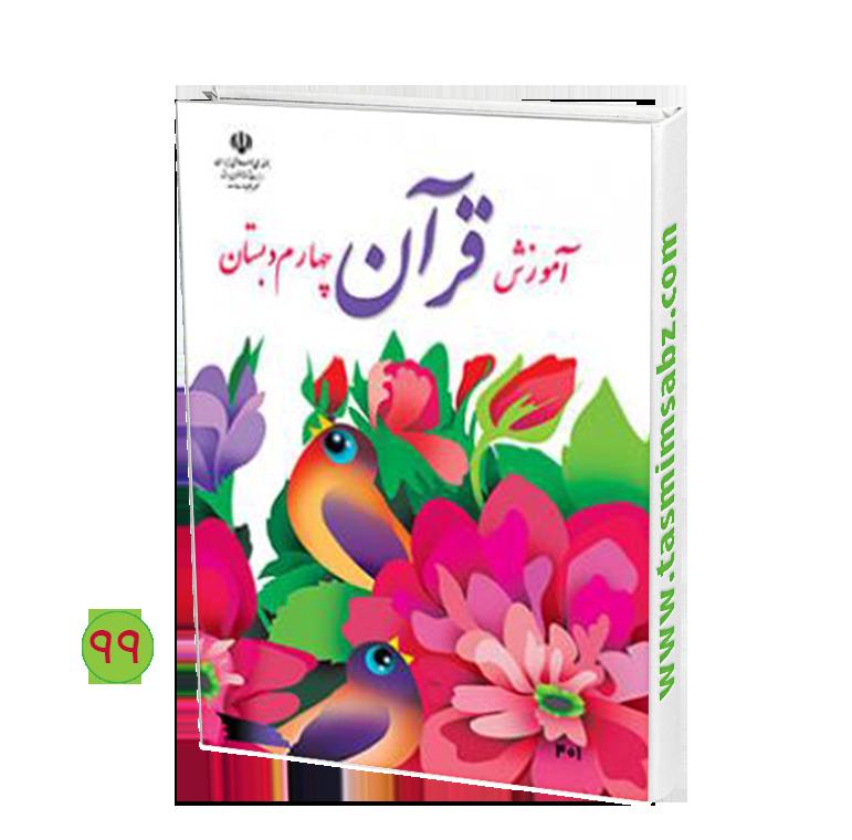دانلود آموزش قرآن (چهارم)