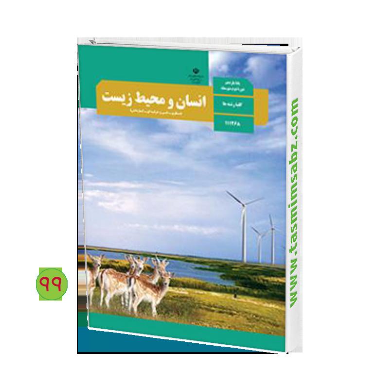 کتاب انسان و محیط زیست
