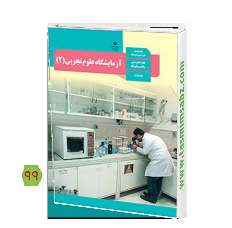 کتاب آزمایشگاه علوم تجربی (2)