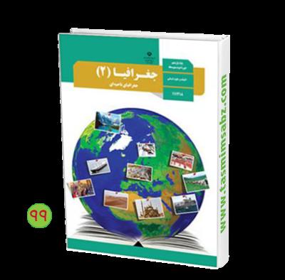 کتاب جغرافیای (2) ـ جغرافیای ناحیه ای