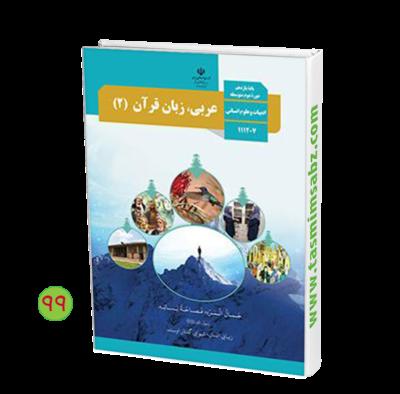 کتاب عربی، زبان قرآن (2)