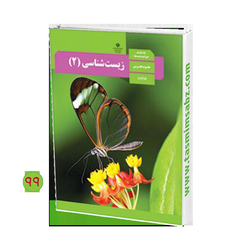 کتاب زیست شناسی (2)
