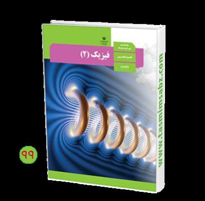کتاب فیزیک (2)