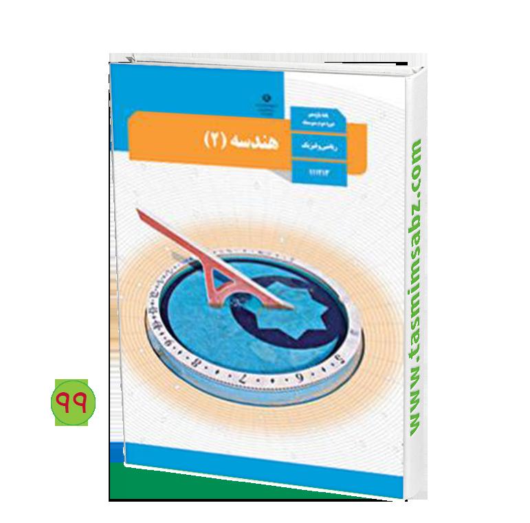 کتاب هندسه (2)