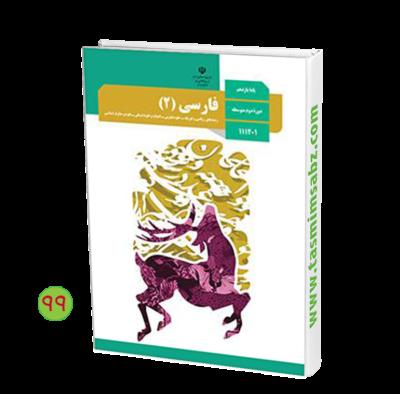 کتاب فارسی (2)