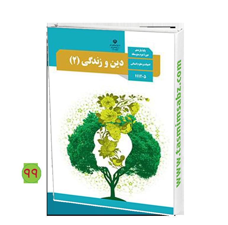 کتاب دین و زندگی (2)