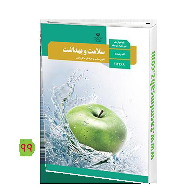 کتاب سلامت و بهداشت