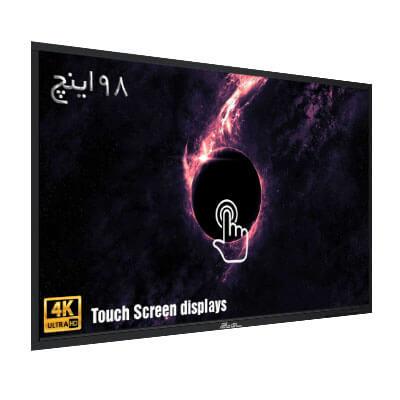نمایشگر لمسی (تاچ اسکرین) 98 اینچ
