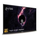 نمایشگر لمسی (تاچ اسکرین) 55 اینچ