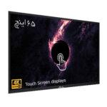 نمایشگر لمسی (تاچ اسکرین) 65 اینچ