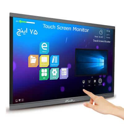 تلویزیون لمسی تاچ اسکرین 75 اینچ