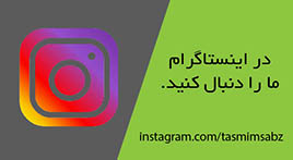 instagram tasmimsabz