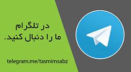 telegram tasmimsabz