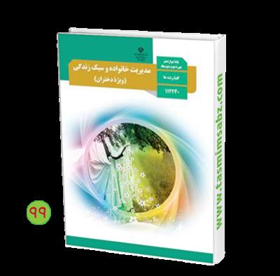 کتاب مدیریت خانواده و سبک زندگی (دختران)