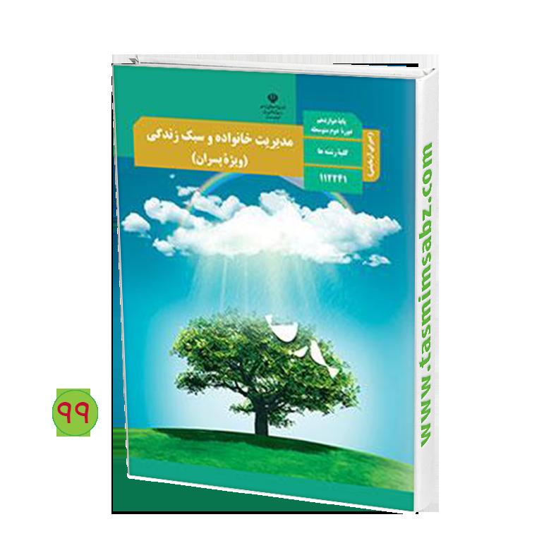 کتاب مدیریت خانواده و سبک زندگی (پسران)
