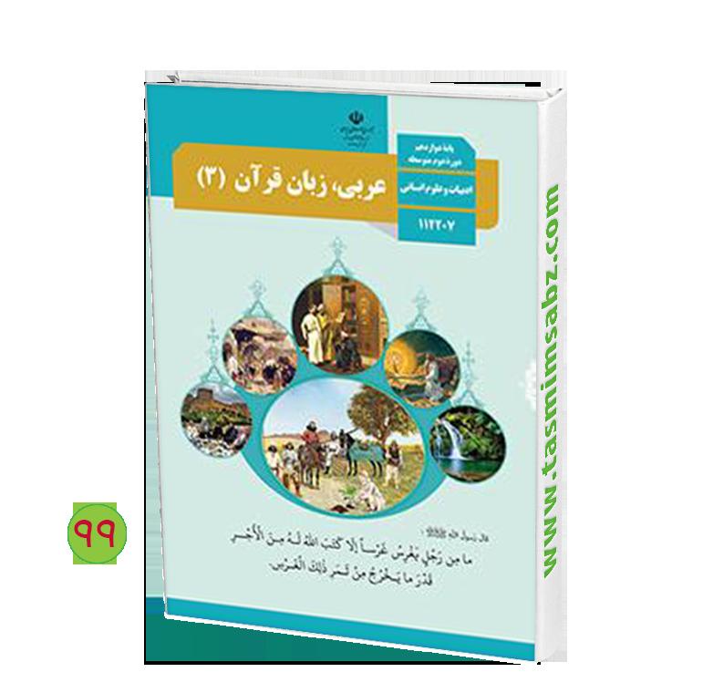 کتاب عربی، زبان قرآن (3)